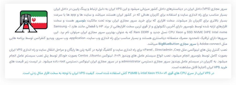 سرور مجازی ایران بلوسرور