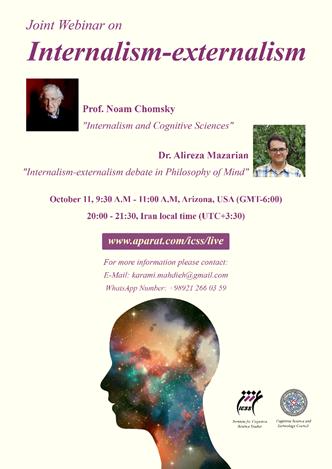 وبینارمشترک درحوزه علوم شناختی با حضور پروفسور نوام چامسکی