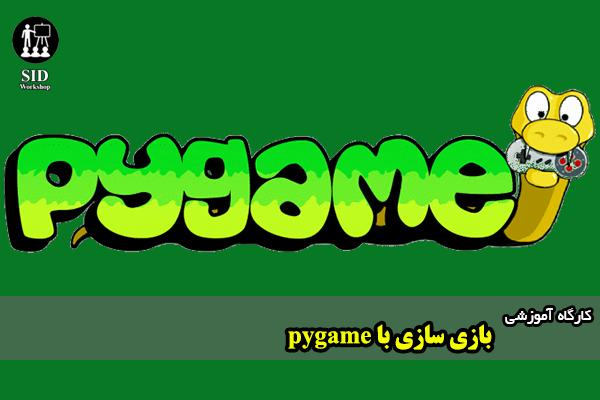 بازی سازی با pygame