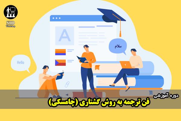 سومین دوره آنلاین فن ترجمه به روش چامسکی