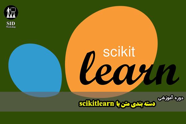 دسته بندی متن با scikitlearn