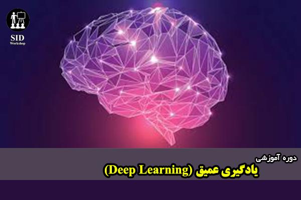 فیلم آموزشی یادگیری عمیق (deep learning)