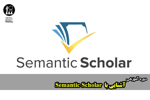 فیلم آموزشی آشنایی با Semantic Scholar