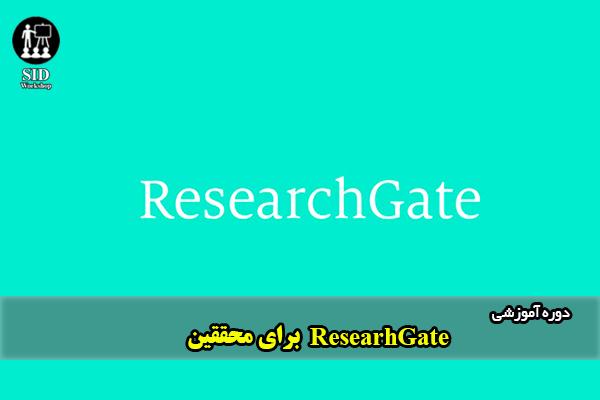 فیلم آموزشی ResearchGate برای محققین