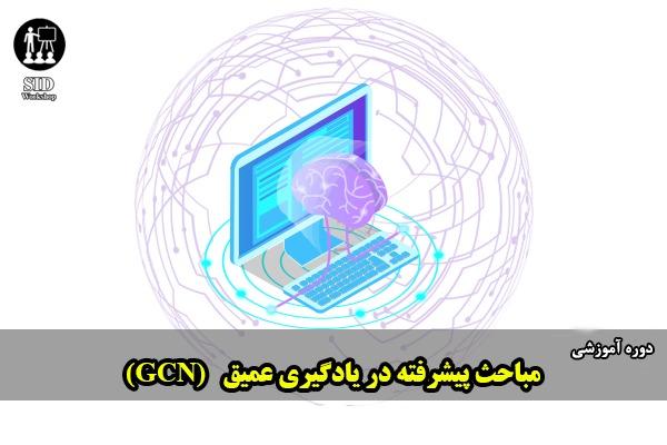 فیلم آموزشی مباحث پیشرفته یادگیری عمیق؛ Graph Convolution Network (GCN)