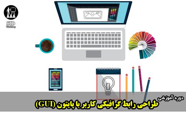 طراحی رابط گرافیکی کاربر با پایتون
