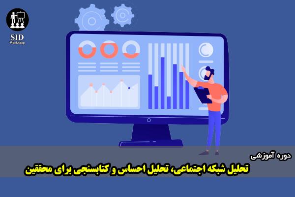 تحلیل شبکه اجتماعی، تحلیل احساس و کتابسنجی برای محققین