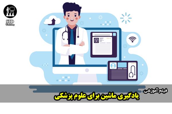 فیلم آموزشی یادگیری ماشین برای علوم پزشکی
