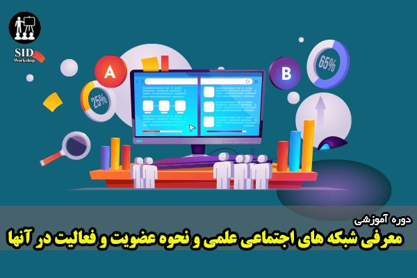 معرفی شبکه های اجتماعی علمی و نحوه عضویت و فعالیت در آنها