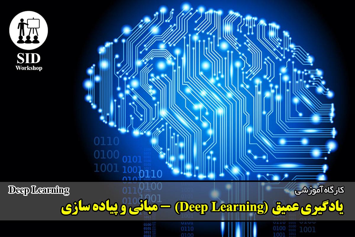 هشتمین کارگاه آموزشی یادگیری عمیق (deep learning) (مجازی)
