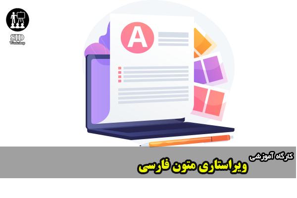 فیلم آموزشی ویراستاری متون فارسی (مقدماتی)