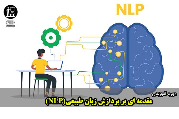 مقدمهای بر پردازش زبان طبیعی(NLP)