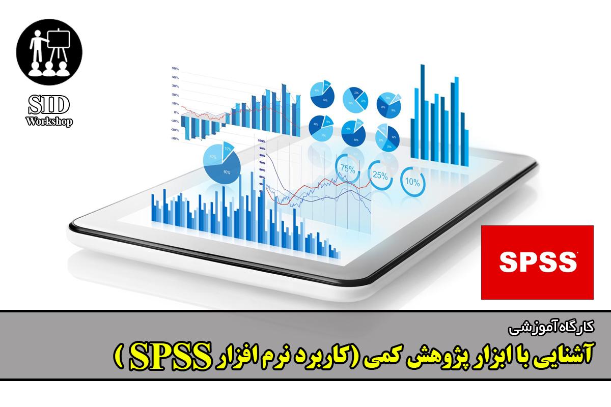کارگاه آنلاین کاربرد نرم افزار SPSS در پژوهش (سطح1)