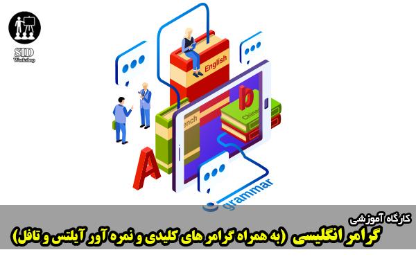دوره آموزشی آنلاین گرامر های کاربردی(Grammar)